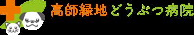 愛知県豊橋市の動物病院「高師緑地どうぶつ病院」